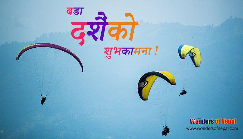 Dashain greeting cards