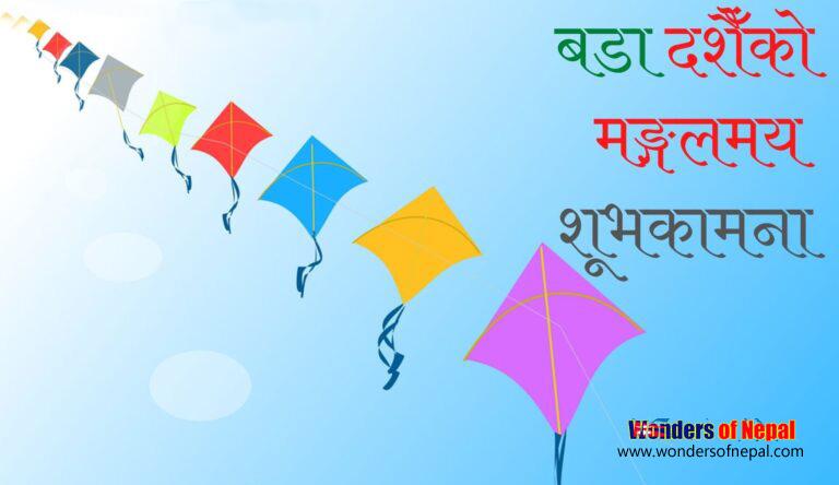 Dashain best Wishes