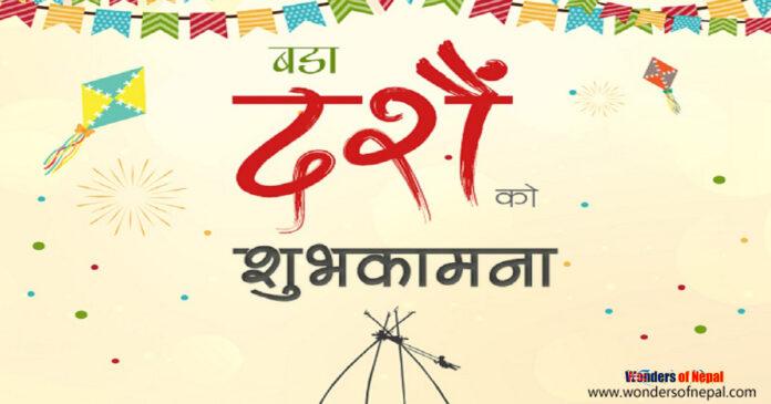Dashain Best wishes greetings