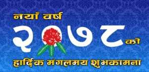 Happy new year 2078 in Nepali