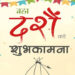 Dashain Best wishes greetings